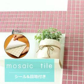 モザイクタイル シール シート販売。25角 ピンク 艶あり。おしゃれなアンティーク、レトロモダンデザイン風 目地付。キッチンカウンター・テーブル・洗面所の壁のDIYリフォームにOK(賃貸用に簡単剥がせる)簡単貼り付け・日本製・美濃焼・耐熱・防水・磁器質