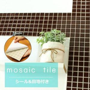 モザイクタイル シール シート販売。25角 茶色 ブラウン 艶あり。おしゃれなアンティーク、レトロモダンデザイン風 目地付。キッチンカウンター・テーブル・洗面所の壁のDIYリフォームに