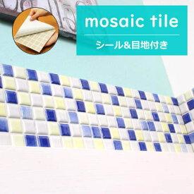 モザイクタイル シール シート販売。25角 カラフルミックスデザイン。おしゃれなアンティーク、かわいいモダンデザイン風 目地付。キッチンカウンター・テーブル・洗面所の壁のDIYリフォームにOK(剥がせる)簡単貼り付け・美濃焼・耐熱・防水・磁器質・黄・青・白