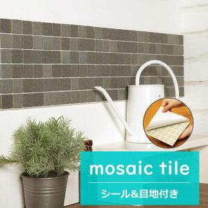 モザイクタイル シール シート販売。25角 大理石調 グレー・灰色。おしゃれなアンティーク、レトロモダンデザイン風 目地付。キッチンカウンター・テーブル・洗面所の壁のDIYリフォーム