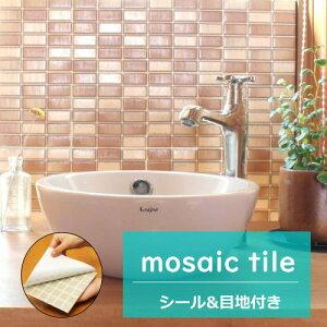 ルーラル 白目地 シール&目地付き ボーダー 1シートから販売。ブラウン コンパクトで使いやすい大きさ、自然な焼きムラ。キッチンカウンター・テーブル・洗面所の壁のDIYリフォームに