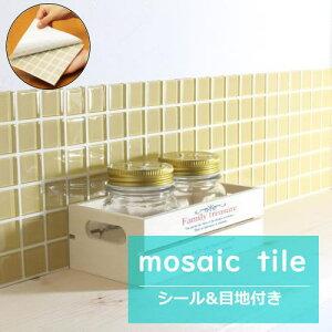 ガラスモザイクタイル シール シート販売。25角 黄色 ベージュ キラキラ 艶あり。おしゃれでかわいいアンティーク風 目地付。キッチンカウンター・テーブル・洗面所の壁のDIYリフォーム