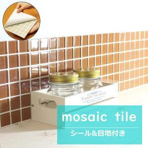ガラスモザイクタイル シール シート販売。25角 ブラウン キラキラ 艶あり。おしゃれでかわいいアンティーク風 目地付。キッチンカウンター・テーブル・洗面所の壁のDIYリフォームにOK(