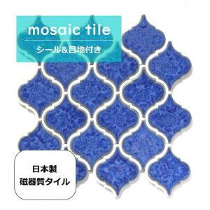 ランタンタイル シール 1枚から販売。レトロブルー 艶あり。モロッコ風・モロッカン・おしゃれなアンティークデザイン、レトロモダン風 目地付。キッチンカウンター・テーブル・洗面