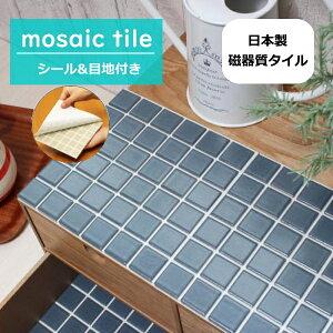 モザイクタイル シール シート販売 S-PF5 25角 コバルト 艶なし。おしゃれなアンティーク、レトロモダン風 目地付。キッチンカウンター・テーブル・洗面所の壁のDIYリフォームにOK(賃貸