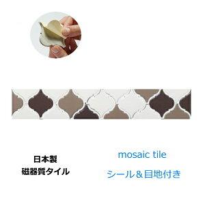 ランタンタイル シール 3色ミックス。1列タイプ 全19ピース。モロッコ風・モロッカン・おしゃれなアンティークデザイン、レトロモダン風 目地付。キッチンカウンター・テーブル・洗面