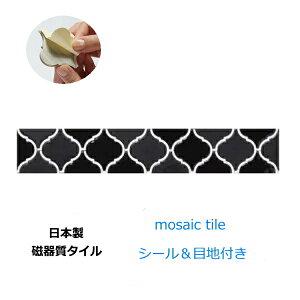 ランタンタイル シール 2色ミックス。1列タイプ 全19ピース。モロッコ風・モロッカン・おしゃれなアンティークデザイン、レトロモダン風 目地付。キッチンカウンター・テーブル・洗面