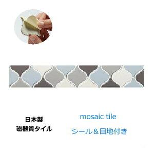 ランタンタイル シール 4色ミックス。1列タイプ 全19ピース。モロッコ風・モロッカン・おしゃれなアンティークデザイン、レトロモダン風 目地付。キッチンカウンター・テーブル・洗面
