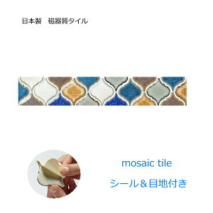 ランタンタイル シール 6色ミックス。1列タイプ 艶あり。モロッコ風・モロッカン・おしゃれなアンティークデザイン、レトロモダン風 目地付。キッチンカウンター・テーブル・洗面所の