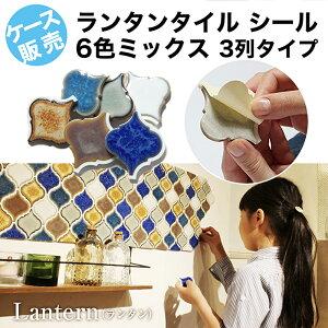 ランタンタイル シール 6色ミックス。3列タイプ 艶あり。モロッコ風・モロッカン・おしゃれなアンティークデザイン、レトロモダン風 目地付。キッチンカウンター・テーブル・洗面所の