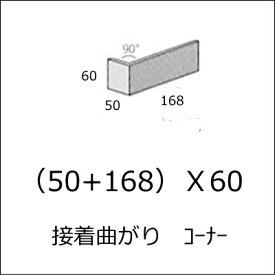 「曲り コーナー用 加工品」ブリックタイル アンティーク レンガタイル 筋面(スクラッチ)磁器 壁用 GR GSQ