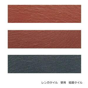 レンガ風 砂岩面 二丁掛平(磁器)ブリックタイル 1枚単位の販売(薄い、赤レンガ・こげ茶 焼赤・黒マット) 昔の昭和レトロ、アンティークな和風建材です。 内壁(エントランス・リ