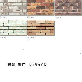 古都ブリック 煉瓦(レンガ)調 軽量ブリックタイル(壁用、店舗・マンション・エントランス・玄関等のDIYリフォームにお勧め)