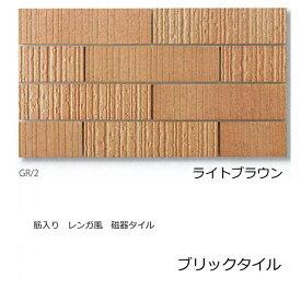 ブリックタイル アンティーク レンガタイル 筋面 スクラッチ 磁器 壁用 茶色・ブラウン系キッチン・玄関等のDIYリフォームにOK。リビング・ベランダ・塀等の改装にも使用可能なインテリア・エクステリア建材です