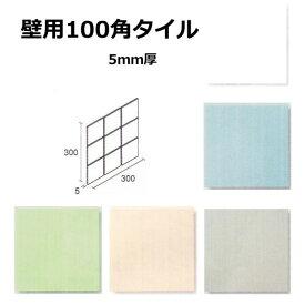 壁用 100角 タイル 1シート(9枚)単位の販売 約98x98x5mm 陶器質 内装・壁タイル(キッチン・浴室・トイレ)にお勧め。昔からのモザイクタイル