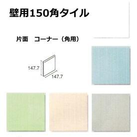 片面 壁用 角用150角 タイル 1枚単位の販売 147.7x147.7x5.7mm 陶器質 内壁タイル(キッチン・浴室・トイレ)にお勧め