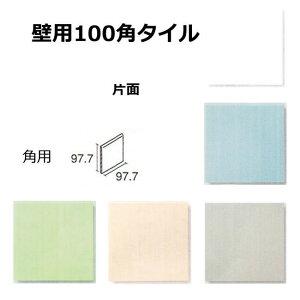 片面 壁用 100角 角用タイル 1枚単位の販売 97.7x97.7x5mm 陶器質 内壁タイル(キッチン・浴室・トイレ)にお勧め