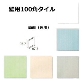 両面 壁用 100角 角用タイル 1枚単位の販売 97.7x97.7x5mm 陶器質 内壁タイル(キッチン・浴室・トイレ)にお勧め