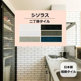 二丁掛 ソシラス 1枚から販売 全6色。内装壁のDIYに おしゃれなデザイン、ハッキリしたクールな色 長方形 レトロモダン風。キッチン・洗面所等の水回り。リフォームにOK。壁建材・日本製・磁器質・美濃焼・耐凍害