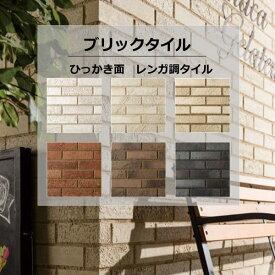 レンガ調 湿式タイル ひっかき面 磁器 壁用 1枚からの販売 全6色キッチン・玄関等のDIYリフォームにOK。リビング・ベランダ・塀等の改装にも使用可能なインテリア・エクステリア建材です