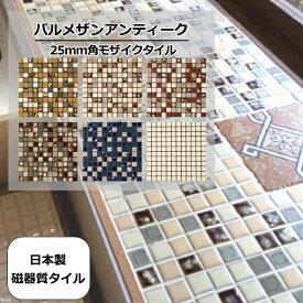 モザイクタイル シート アート25角 ミックスデザインタイル、自然なむら 全6種、レトロモダン風。キッチン・玄関・テーブル・浴室(風呂)洗面所のDIYリフォームにOK。インテリア建材・日本製・美濃焼・耐熱