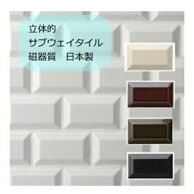 山型 ひだ ゾイド 小口平 磁器 ミニ サブウェイタイル 昔の昭和レトロ、アンティーク 立体的 和風建材です。 内壁(エントランス・リビング・店舗壁)外壁(玄関・門扉・塀・蔵)用の補修・DIYリフォームにお勧めです