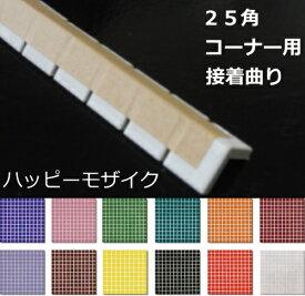 25角 コーナー 接着曲がり モザイクタイル ハッピーモザイク 1シート(12粒)単位の販売 ミックス対応 磁器質 mozaic tile