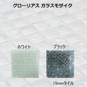 グローリアス ガラスモザイク タイル シート販売 15角 白、黒。壁(キッチン カウンター)のDIYリフォームに。