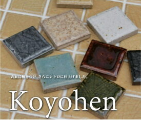 古窯変 モザイクタイル シート(64粒)販売 35角。全8色。おしゃれなアンティーク、レトロ仕上げ。キッチン・玄関・テーブル・浴室(風呂)洗面所のDIYリフォームにOK。床・壁インテリア建材・日本製・美濃焼・耐熱