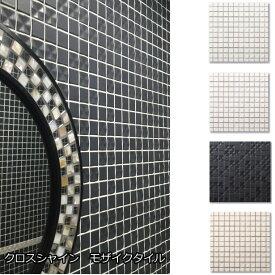 クロスシャイン モザイクタイル 25角 白系 黒系 シート販売。内装壁・浴室壁(リビング・店舗・カウンター キッチン の装飾)のDIYリフォームにお勧め インテリア・エクステリア用の建材です。