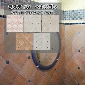 ラスティカ ヘキサゴン シート販売 全5色。2サイズ組み合わせ 壁、床のDIYに 異形 古式 おしゃれなデザイン、かわいい色 和風 レトロモダン風。キッチン・玄関・テーブル・洗面所のリフォームにOK。壁建材・日本製・磁器質・美濃焼・耐凍害