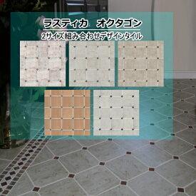 ラスティカ オクタゴン シート販売 全5色。2サイズ組み合わせ 壁、床のDIYに 異形 古式 おしゃれなデザイン、かわいい色 和風 レトロモダン風。キッチン・玄関・テーブル・洗面所のリフォームにOK。壁建材・日本製・磁器質・美濃焼・耐凍害