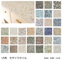 15角タイルモザイクタイルレトロラスティック磁器質シート(324粒)販売です。アンティーク大理石調のカラフルなミックスデザインです。内外、床壁、(キッチンカウンター・浴室・洗面所・浴槽・トイレ・玄関)のDIYリフォームにOKメール便対応