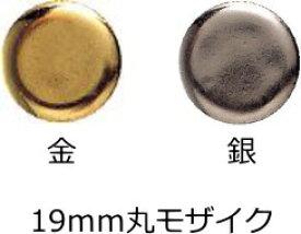 丸 モザイクタイル(19mm丸タイル) 金・銀 1シート(224粒)単位の販売 6mm厚 磁器 内装壁  水周り キッチンなどに