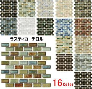 チロル シート販売(ランニングボンド貼り) 全16色。内装壁のDIYに(200粒)おしゃれなデザイン、かわいい色と模様 レトロモダン風。キッチン・玄関・テーブル・洗面所のリフォームにOK。