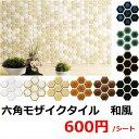 和風 六角形 モザイクタイル シート 磁器 六角 ヘキサゴンモザイクタイル アンテイーク レトロモダン風。キッチン カ…