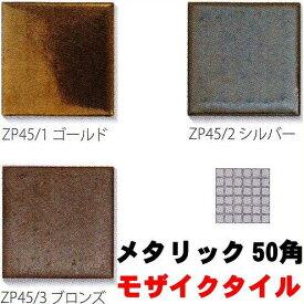50角 Zipang 壁用 モザイクタイル シート(36粒)販売 メタリック(金・銀・銅)アンティーク調 磁器タイル内壁、(キッチン カウンター・トイレ・リビング)・店舗、内装のDIYリフォーム・リノベーションにお勧め。和風金属質ミックスデザイン インテリア建材です