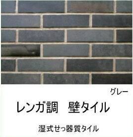 レンガ調 湿式せっ器タイル 二丁掛 磁器 壁用 1枚からの販売 グレーキッチン・玄関等のDIYリフォームにOK。リビング・ベランダ・塀等の改装にも使用可能なインテリア・エクステリア建材です