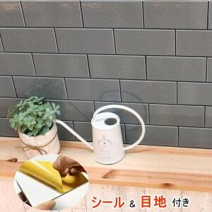 サブウェイタイル ベント シール 長方形 1枚から販売。チャコールグレー 黒目地。おしゃれなアンティーク、レトロモダン風 目地付。キッチンカウンター・洗面所の壁のDIYリフォームにOK