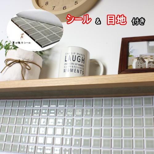 モザイクタイル シール シート販売。25角 灰色 ナチュラルグレー 艶あり。おしゃれなアンティーク、レトロモダン風 目地付。キッチンカウンター・テーブル・洗面所の壁のDIYリフォームにOK(賃貸用に簡単剥がせる)・美濃焼・耐熱・防水・磁器質
