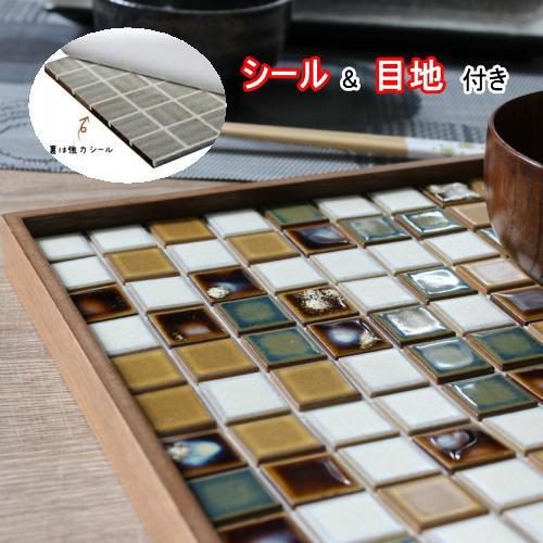 モザイクタイル シール シート販売。25角 和風 白緑茶色。おしゃれなアンティーク、レトロモダンミックスデザイン風 目地付。キッチンカウンター・テーブル・洗面所.トイレの壁のDIYリフォームにOK(強力・剥がせる)インテリア・美濃焼・耐熱・防水・磁器質