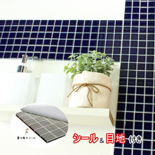 モザイクタイル シール シート販売。25角 青・紺色 艶あり。おしゃれなアンティーク、レトロモダンデザイン風 目地付。キッチンカウンター・テーブル・洗面所の壁のDIYリフォームにOK(賃貸用に簡単剥がせる)簡単貼り付け・日本製・美濃焼・耐熱・防水・磁器質