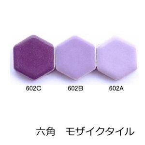 モザイクタイル シート 磁器 六角 22mm バラ石対応 アンテイーク 壁用 パステル調の紫色。キッチン カウンター お風呂 浴室 浴槽 床 壁 洗面台 玄関 テーブル トイレをDIYで、おしゃれにリフォ