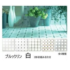ブルックリン 白 異形モザイクタイル 異種組み合わせ シート販売。全5色。おしゃれなアンティーク、レトロ仕上げ。キッチン・玄関・テーブル・浴室(風呂)洗面所のDIYリフォームにOK。壁インテリア建材・日本製・美濃焼・耐熱
