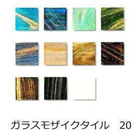 ガラスモザイクタイル 20角 マーブル シート販売。床・壁(キッチン カウンター・テーブル・玄関・浴室等)のDIYリフォームに。ヴェネチアンガラス・ステンドグラス風のデザインアートにも使えるキラキラ輝くかわいいモザイクです。