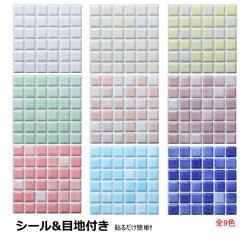 モザイクタイル/シール/シート/25角/はるちゃん
