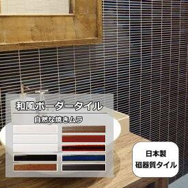 ボーダー 和風モザイクタイル シート 磁器質。おしゃれなアンティーク、レトロモダン風。キッチン・玄関・テーブル・浴室(風呂)洗面所のDIYリフォームにOK。床・壁インテリア建材・日本製・美濃焼・耐熱モザイクタイル