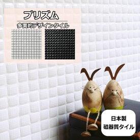 ミニ ミラー モザイクタイル シート 25角 凸凹面、艶あり 全2色、レトロモダン風。キッチン・玄関・テーブル・浴室(風呂)洗面所のDIYリフォームにOK。インテリア建材・日本製・美濃焼・耐熱