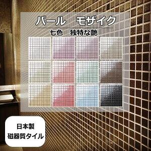 モザイクタイル シート 磁器 25角 きらきらなパール色 アンテイーク。キッチン カウンター お風呂 浴室 浴槽 床 壁 洗面台 玄関 テーブル トイレをDIYで、おしゃれにリフォーム。陶器 耐熱 耐