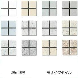 モザイクタイル シート 25角 無釉 磁器 。レトロアンティーク風。トイレ・玄関・浴室(風呂)洗面所のDIYリフォームにOK。昭和の公共トイレで良く使われました。床・壁インテリア建材・日本製・美濃焼・耐熱モザイクタイル